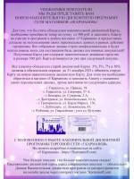 Дисконтная программа сети «5КАРМАНОВ»